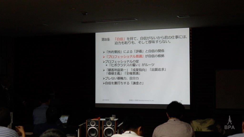 BPA LIVE Vol.65 電通十則