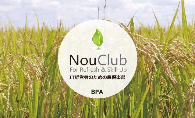 bpa-live-56-agri-business
