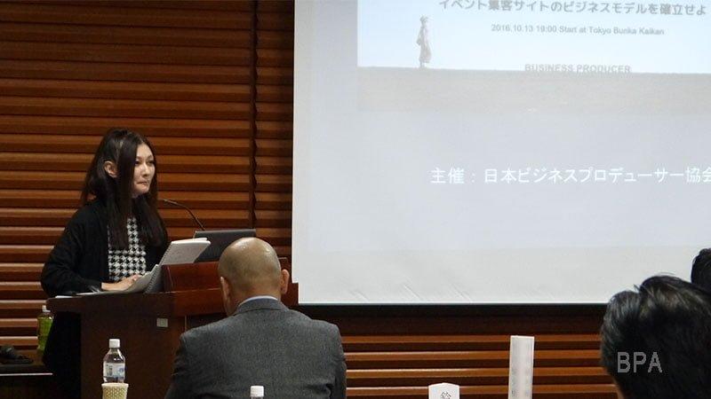 BPA LIVE Vol.55 イベント集客サイトのビジネスモデルを確立せよ! プレゼンテーター 株式会社クラブマネジメント 代表取締役 小幡万里子