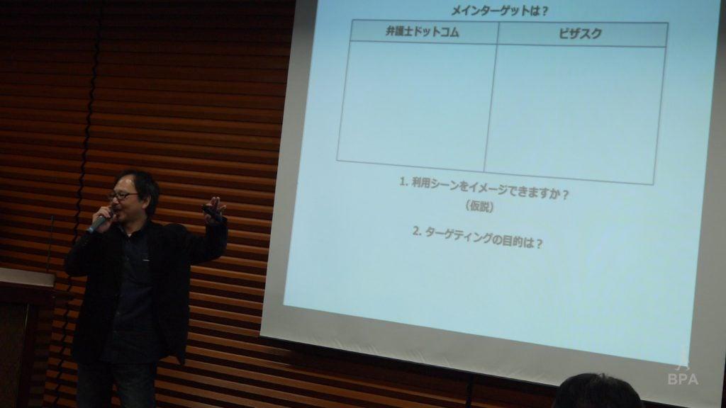 BPA LIVE Vol.58 でプレゼンをする伊藤淳氏