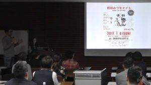 ビジネスプロデューサー協会開催の BPA LIVE Vol.60 の櫻井一郎氏