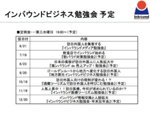 BPA LIVE Vol.62 開催レポート インバウンド勉強会