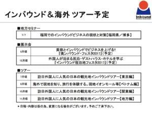 BPA LIVE Vol.62 開催レポート インバウンドツアー